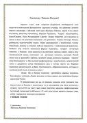 b_280_180_16777215_00_images_img_otzivy_ll_vasilyeva.jpg