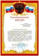 b_280_180_16777215_00_images_img_otzivy_marchenkov.jpeg