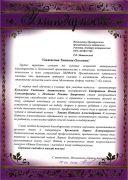 b_280_180_16777215_00_images_img_otzivy_melnikova_la_04.jpg